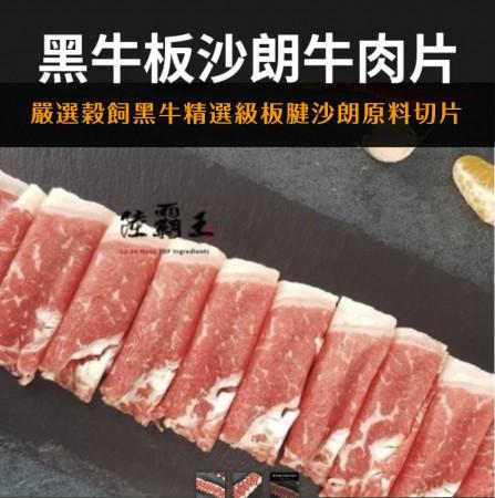 【買1送1 共2盒】☆黑牛板沙朗牛肉片☆200g/盒 【陸霸王】