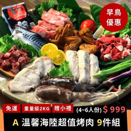 【42折免運】A餐-溫馨海陸超值9件烤肉組(約4~6人份)【陸霸王】