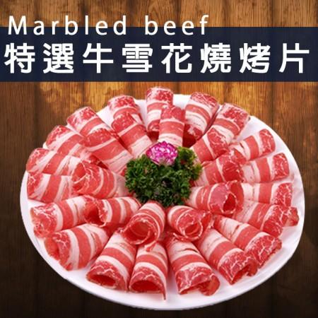 燒烤專用肉片0.6cm☆美國牛雪花燒烤專用肉片☆牛胸腹肉 牛五花 適合鐵盤燒烤【 陸霸王】