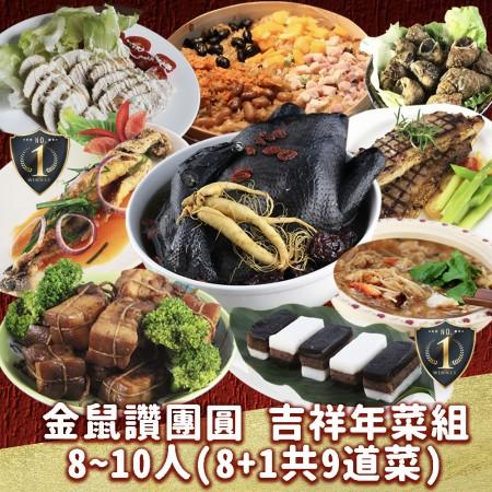 C餐『免運限時5折』金鼠讚團圓 吉祥年菜組8~10人(8+1共9道菜)【陸霸王】