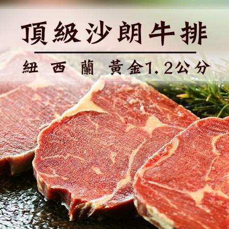 紐西蘭頂級沙朗牛排 黃金1.2公分 高品質的飼養 多汁柔嫩【陸霸王】
