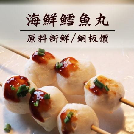 ☆海鮮鱈魚丸☆ 500公克 火鍋 烤肉 用途廣 原料新鮮/銅板價【陸霸王】