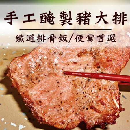 ☆手工醃製豬大排☆ 200g 鐵道排骨飯/便當首選/方便快速/銅板價【 陸霸王】