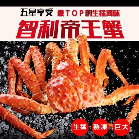 【5/31前買再送小龍蝦/盒(約15入)】智利熟凍帝王蟹【陸霸王】