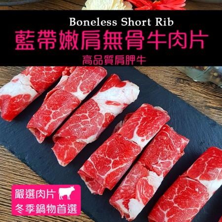 【買1送1 共兩盒】藍帶嫩肩無骨牛肉片 共150g*2盒