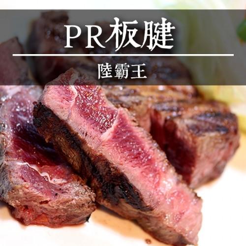 板腱烤肉量販包_PRIME級。1Kg±5%裝。肩胛肉 油花漂亮 肉質嫩【陸霸王】
