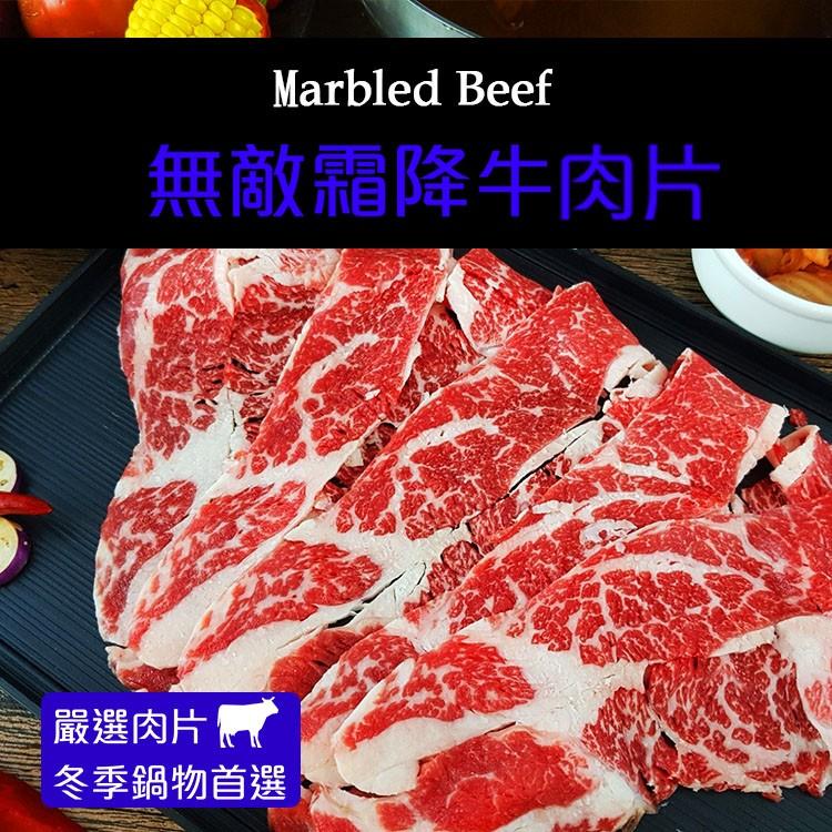 【買1送1 增量25% 加量不加價共兩盒】無敵霜降牛肉片 共150G*2盒【陸霸王】