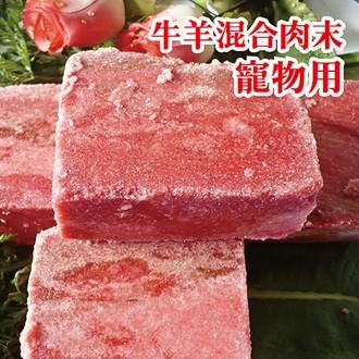 【免運】【寵物專用】☆混合牛羊肉末20kg/包☆飼養狗專用牛肉末 羊碎肉 羊肉屑【 陸霸王】