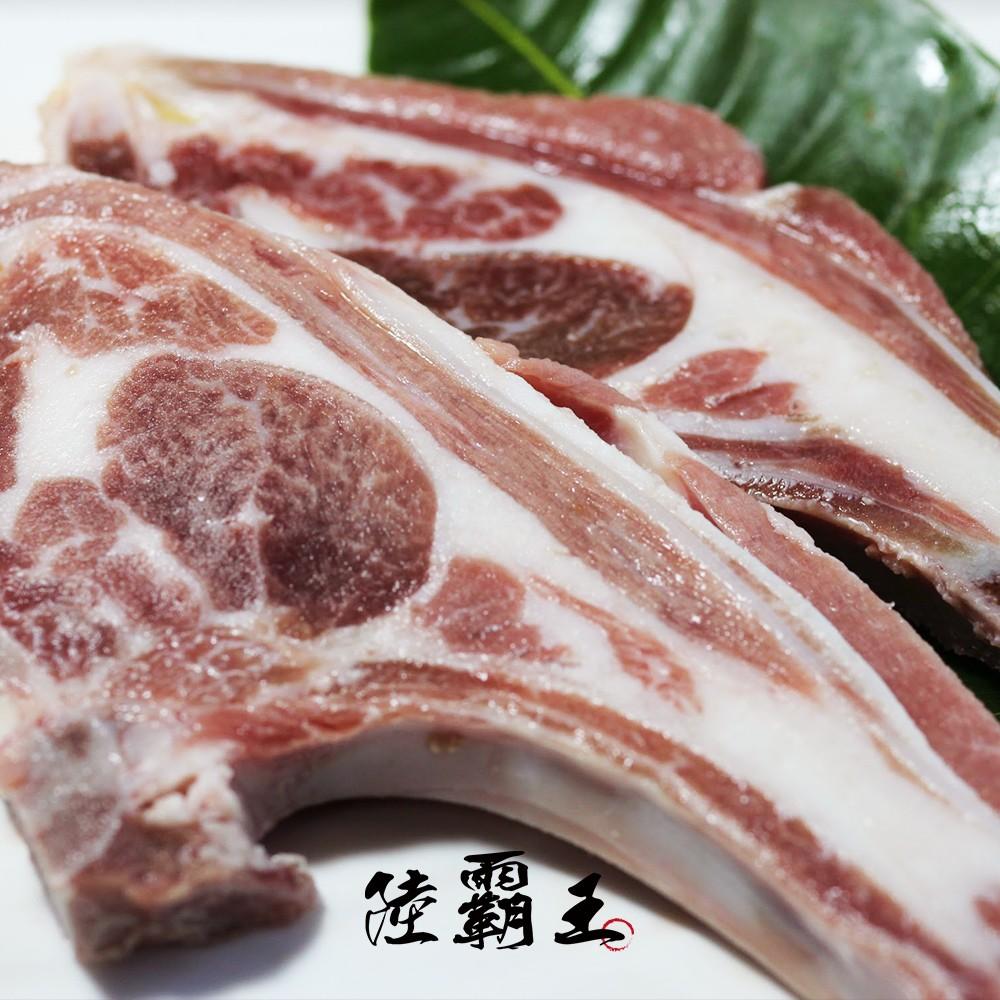 ☆生鮮羊小排☆紐澳羊排 400公克 約5-6隻 烤肉首選【 陸霸王】