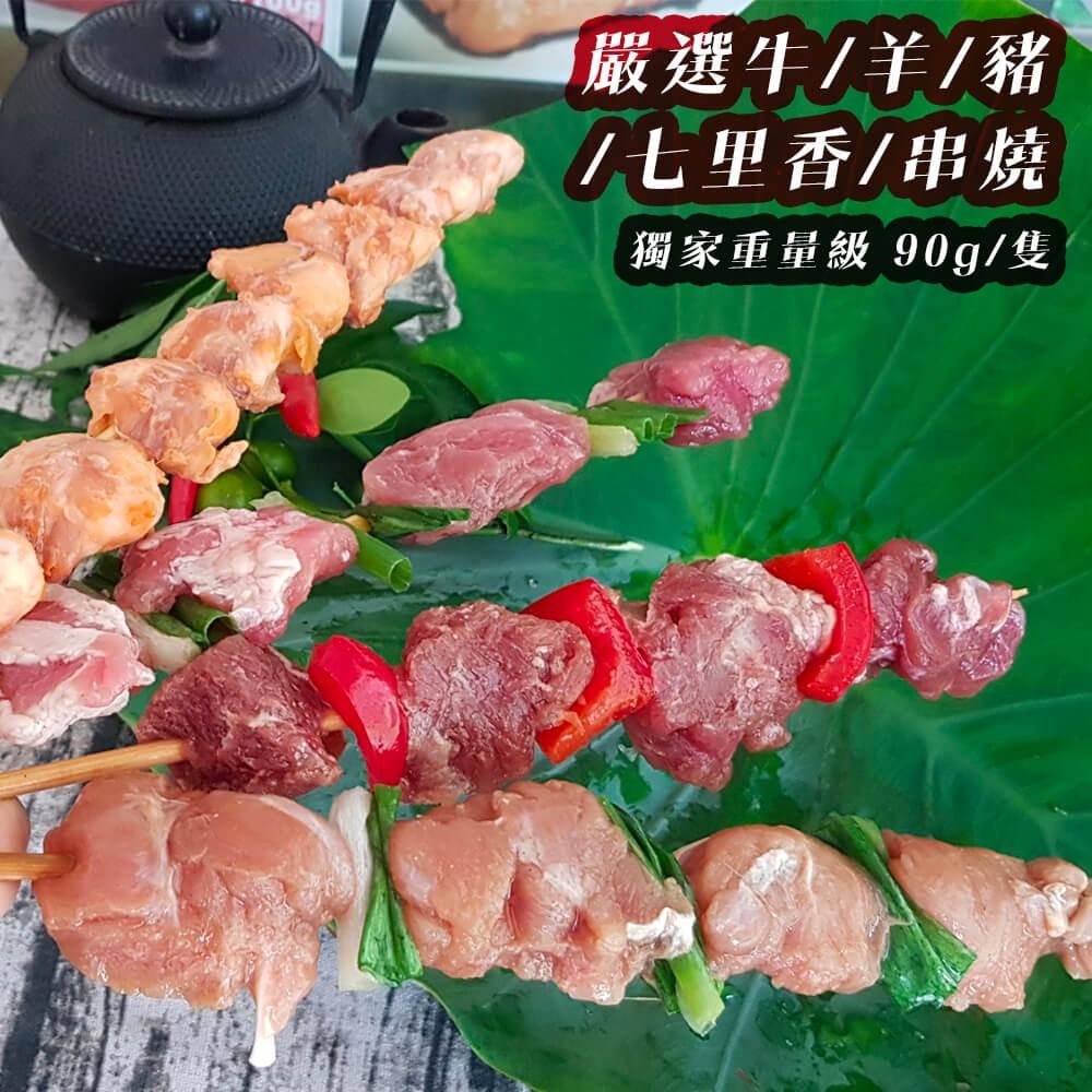 【陸霸王】【獨家重量級】★香烤肉串組/牛肉串/雞肉串/豬肉串/雞屁股串★5隻/包