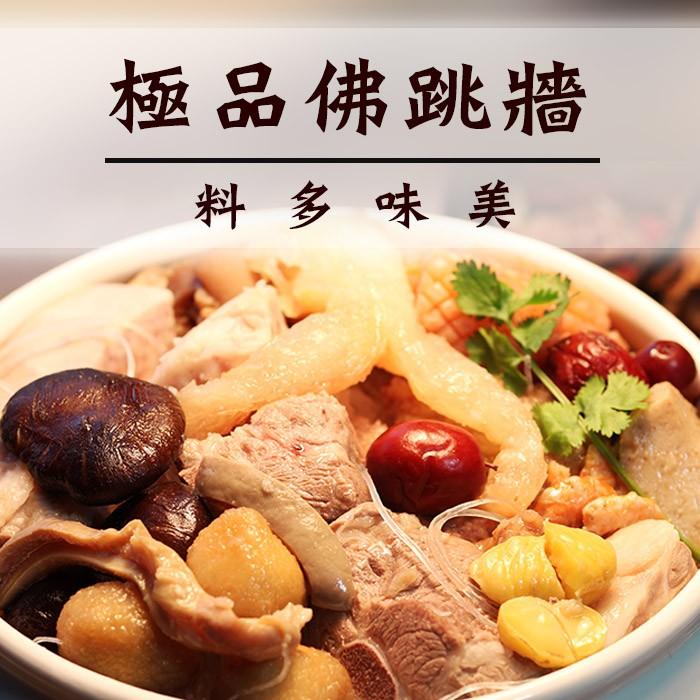☆極品佛跳牆 2kg/份☆料多味美 宴客年菜好選擇【陸霸王】