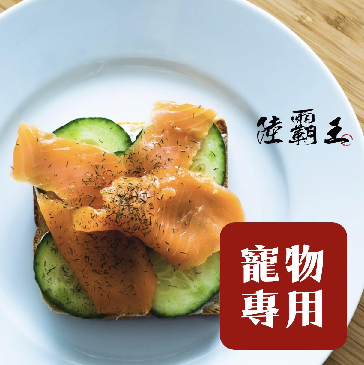 【寵物專用】☆鮭魚清肉☆500g/包_2包現折$48