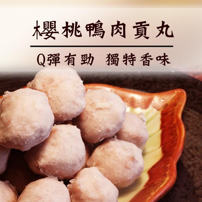樱桃鴨肉貢丸300公克 火鍋/薑母鴨/羊肉爐