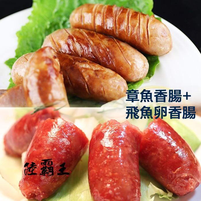 【免運】☆飛魚卵+章魚香腸☆10包入/55~60條