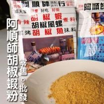 ☆阿順師胡椒粉3包入☆風螺 胡椒蝦專用。批發全省 【陸霸王】