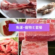 【 免運】【 寵物專用】☆寵物E套餐/小型犬☆【 陸霸王】