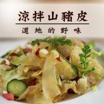 ☆ 涼拌山豬皮☆150g±5%/份。山產小菜/銅板價【陸霸王】