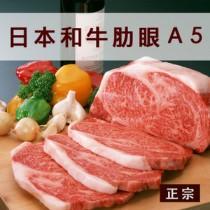【免運】☆正宗和牛肋眼A5等級☆330g/包
