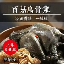 【陸霸王】百菇烏骨雞湯。鮮菇加上烏骨雞熬製 湯頭香醇 養生健康無負擔