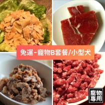 【 免運】【 寵物專用】☆寵物B套餐/小型犬(豪華版)☆【 陸霸王】