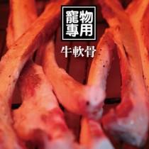 【限時買10送1】☆新鮮牛軟骨-細☆ 500公克 適合中小型犬 潔牙骨 鈣質 寵物【陸霸王】