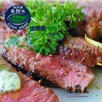 ☆沙嗲草飼沙朗牛400g☆ 烤肉 牛肉 牛排熱銷 新品回饋價 【 陸霸王】