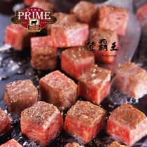 【買10送1 】☆美國prime級骰子牛☆熱銷售破千包  牛排 【 陸霸王】