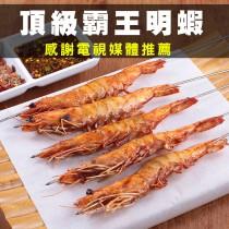 【感謝電視媒體推薦】☆霸王明蝦3P☆。450g/盒