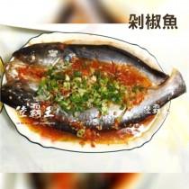 ☆鮮魚料理☆剁椒魚/南洋咖哩鱸魚 2種口味任選 鮮魚+配料/包  蒸熟即可 嘗鮮價$299起 【陸霸王】