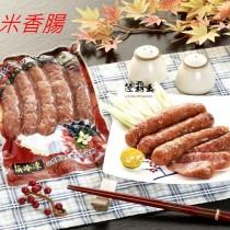 特價下殺☆糯米香腸☆5入 烤肉年菜新品上市推薦【陸霸王】