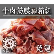 【免運】牛肉筋膜福箱組。30包/組。可當寵物零食、正餐。【陸霸王】