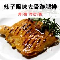 【限時買5送3】【陸霸王】獨家商品☆辣子風味去骨雞腿排☆270g/支
