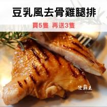【限時買5送3】【陸霸王】獨家商品☆豆乳風去骨雞腿排☆270g/支