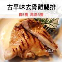【買5送3】【陸霸王】獨家商品☆古早味去骨雞腿排☆270g/支