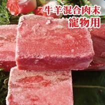 【免運】【寵物專用】☆混合牛羊肉末12kg/包☆飼養狗專用牛肉末 羊碎肉 羊肉屑【 陸霸王】