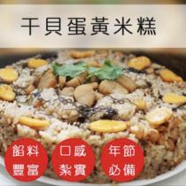 """干貝蛋黃米糕 1200G±10%""""年節氣派料理 油飯【 陸霸王】"""