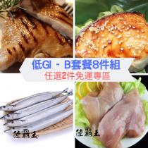 【 低GI鮮食】B套餐8件組_陸霸王套餐任選2組免運專區