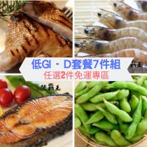 【 低GI鮮食】D套餐7件組_陸霸王套餐任選2組免運專區