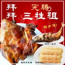 【免運A組 】三牲禮 烤雞+炸魚+蝦捲 /熟食 祭祀 拜拜 宴客 好吃又不失禮【陸霸王】