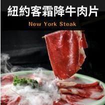 燒烤專用肉片0.6cm☆紐約客霜降牛肉片☆300g/包【陸霸王】
