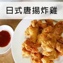 ☆日式唐揚炸雞☆無骨高優質炸物 中餐西餐皆適宜 餐廳專用【陸霸王 】 $70起