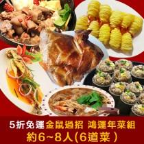 G餐『免運限時5折』金鼠過招 鴻運年菜組 約6~8人(6道菜)【陸霸王】