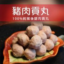☆QQ豬肉貢丸☆500g/包