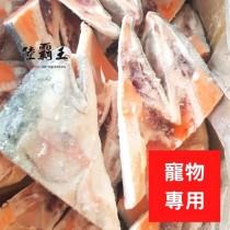 【買2送3】【寵物專用】☆鮭魚頭☆大隻智利鮭魚頭下巴剖半 重400-600g/份 點心 正餐  【陸霸王】