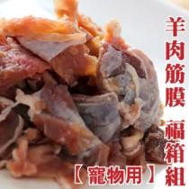 【免運】羊肉筋膜福箱組。30包入。滿足狗寶貝所需的營養 幫助其皮毛健康 【寵物專用】