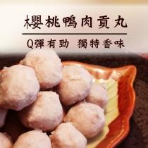 樱桃鴨肉貢丸300g 火鍋/薑母鴨/羊肉爐