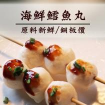 ☆海鮮鱈魚丸☆ 300公克 火鍋 烤肉 用途廣 原料新鮮/銅板價【陸霸王】