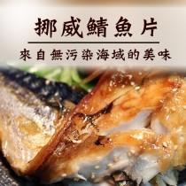 【買10送4共14包】☆挪威鯖魚片☆166G克±20/片
