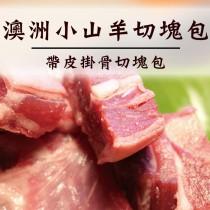 ☆澳洲小山羊切塊包☆帶皮帶骨 羊肉爐食材首選 單包入【陸霸王】