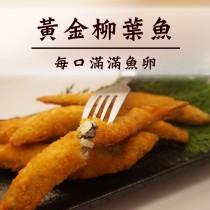 ☆黃金柳葉魚☆ 300g。特選XL尺寸/金黃酥脆蛋蛋魚/含卵率90%【陸霸王】